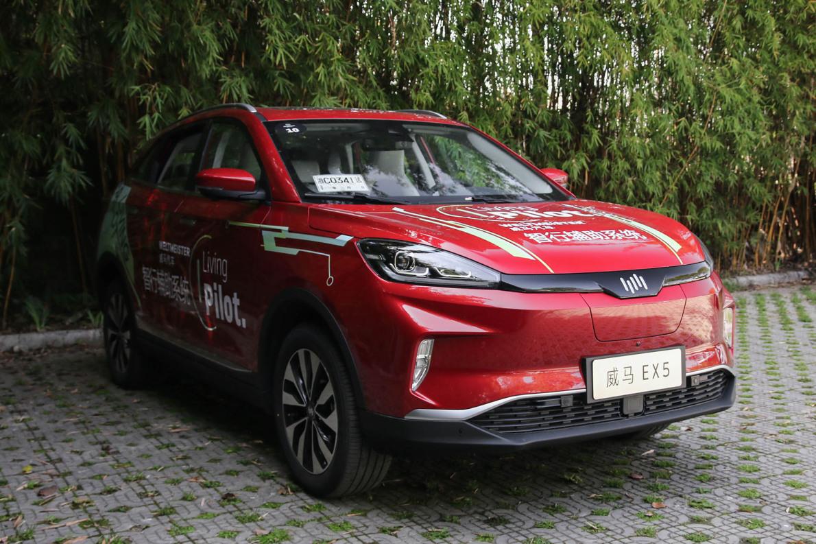 2019 威马EX5 创新版500 红色
