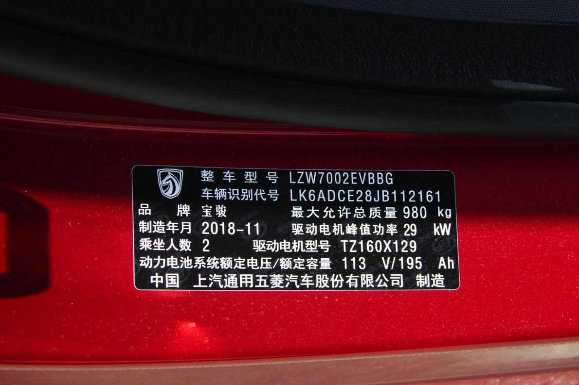 2019款 宝骏 E200 智享版 红色