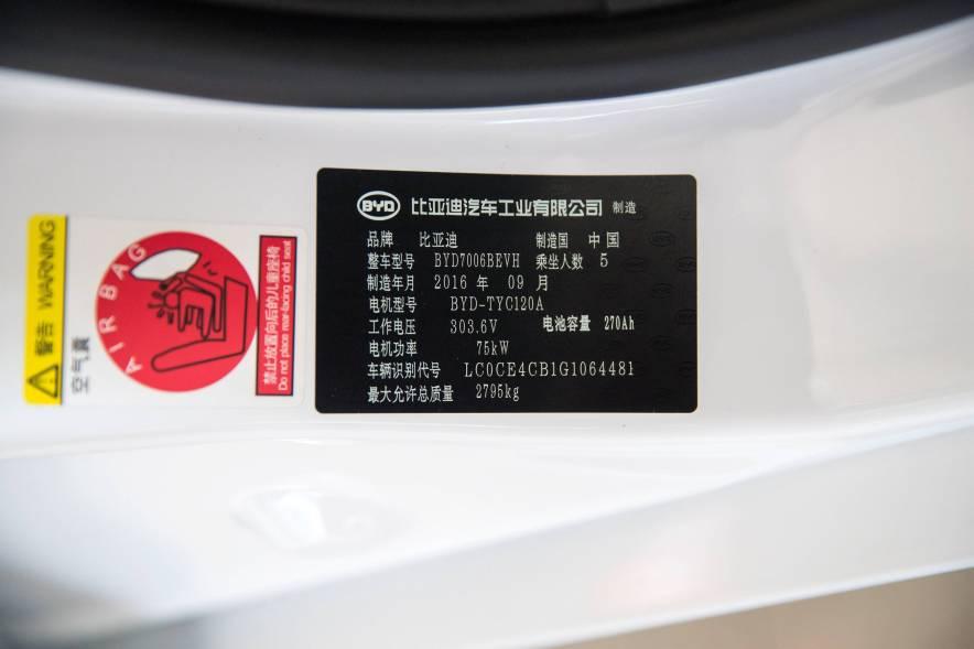 2016款 比亚迪 e6 400 精英版 白色 实拍 充电