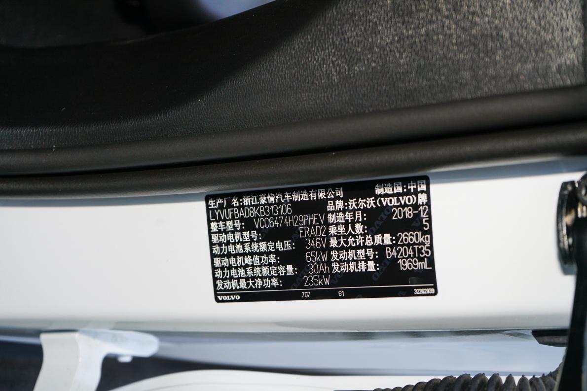 2019 沃尔沃XC60 T8 智尊豪华版