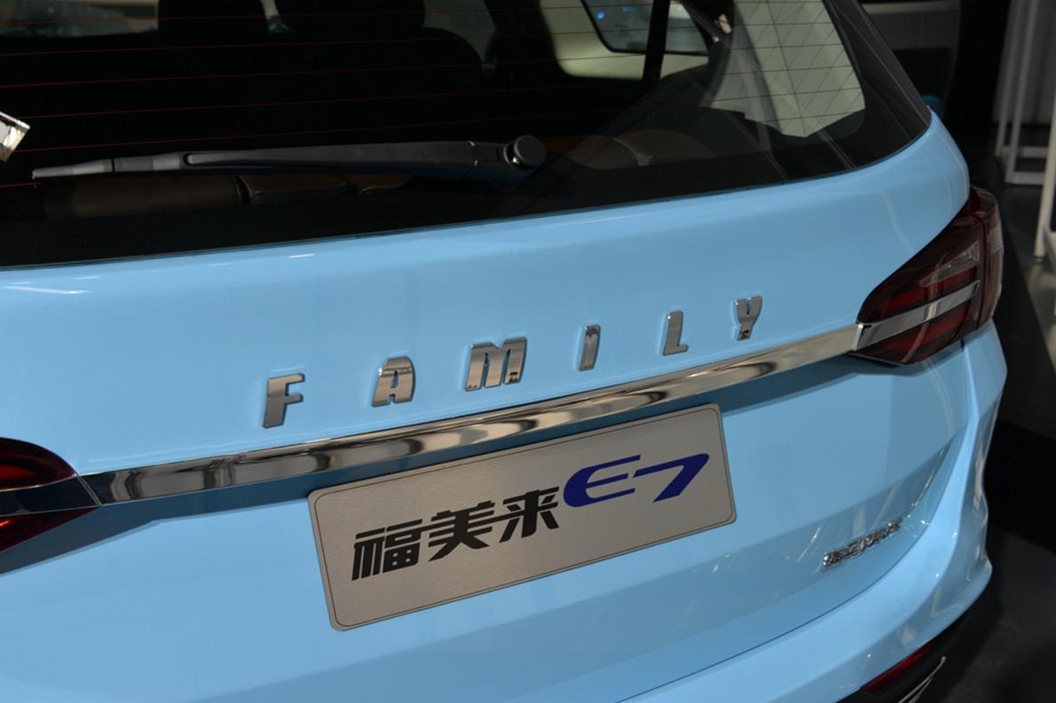 2018款 海马 福美来 E7 车展 细节