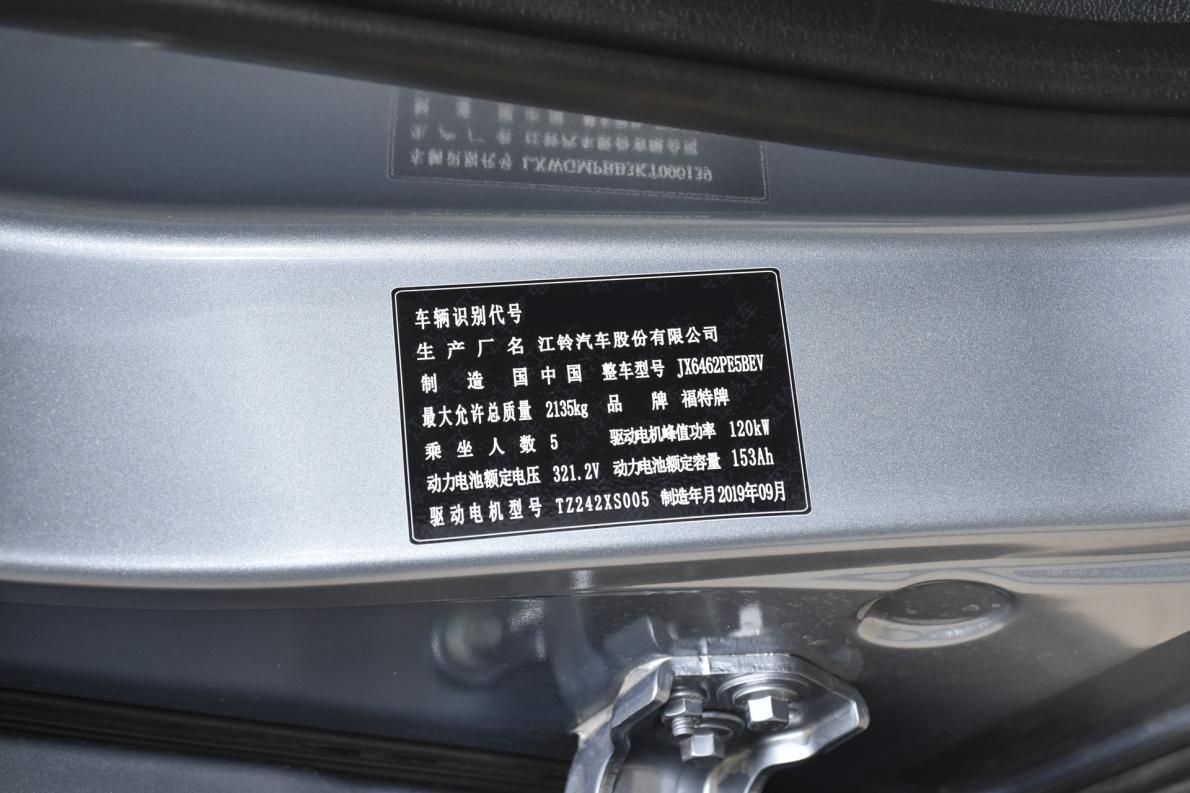 2019款 福特领界EV 星领型