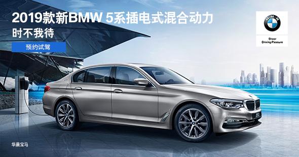 2019款新BMW 5系插电混合动力 时不我待