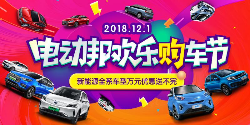 【电动邦】欢乐购车季