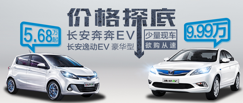 长安逸动EV、奔奔EV电动邦特供版