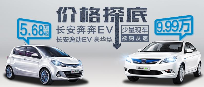 长安逸动EV、奔奔EV电动邦特供版