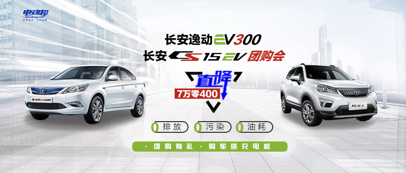 长安新逸动EV300、CS15EV团购会
