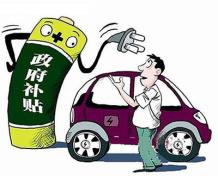 配套补贴未落地,武汉市民对新能源车持观望态度