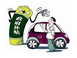 长沙发布新能源车政策 补贴给相关生产厂家