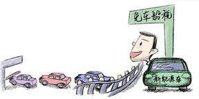 新能源汽车免征新政实施近俩月 郑州仅办理3台车