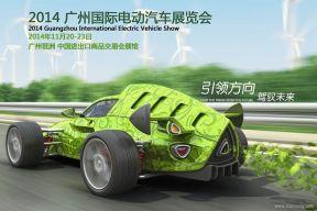 绿色出发 首届电动车展将于11月20日在广州启航