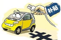 2015年最新新能源汽车补贴标准与价格