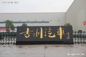 吉利斥资12亿扩建工厂 将投产高端电动车