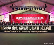 贴身搏击 无路可退!再论三星、LG锂电池企业在中国的布局