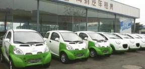 30辆新能源汽车等你来租 最低一天9块钱
