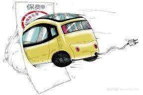 电动汽车保费,应该更高还是更低?