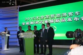 """2015道路运输展金龙集团携""""三龙""""共推新能源战略"""