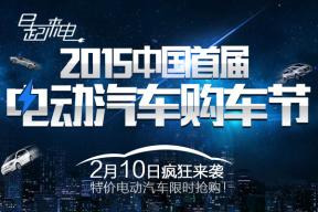 2015中国首届电动汽车购车节(2月10日)疯狂来袭