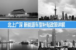 北京上海广州深圳 四地新能源车补贴政策详解