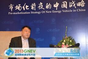 【GNEV专访】温红光:新大洋采用国内外市场双线发展模式