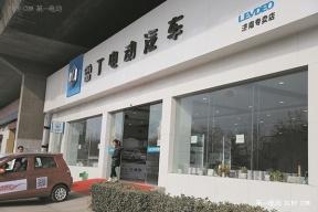 济南雷丁电动汽车4S店:提供全方位服务