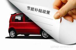 重庆出台补贴细则 乘用车按国家标准1:1给予补贴