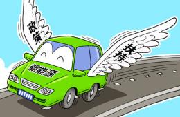 以备案代替目录 北京市新能源汽车准入方式迎来改革