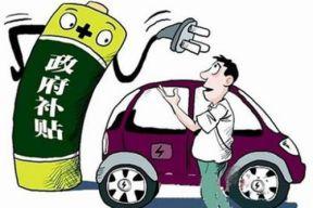 工信部与财政部落实40多亿支持新能源车