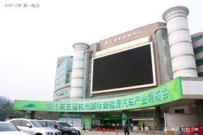 2015第五届杭州新能源汽车产业展开幕