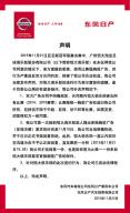 东风日产再发声明:针对恒大违约已启动法律程序