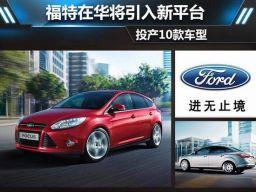 福特在华将引入新能源车平台 投产10款车型