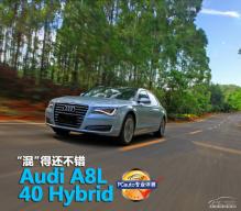 """评测奥迪A8L 40 Hybrid """"混""""得还不错"""
