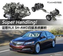 极致操控 讴歌RLX SH-AWD四驱系统解析