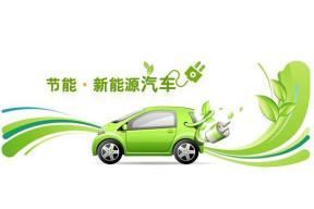 盘点地方两会热点议题 新能源汽车受关注