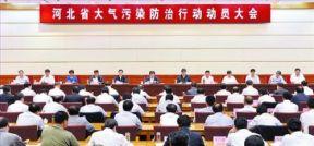 河北省召开大气污染防治行动动员大会
