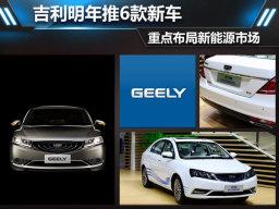 吉利明年推6款新车 重点布局新能源市场