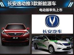长安逸动推3款新能源车 电动版率先上市