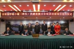 福建将乐县拟建低速电动汽车生产基地 总投资额4亿元