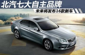北汽七大自主品牌 未来将发布3款新能源车