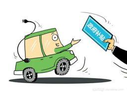 交通部发文鼓励新能源车推广 争取各地不限行