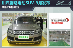 续航400公里 川汽野马T70 EV 9月发布