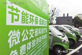 分时租赁能否突破电动汽车推广瓶颈?