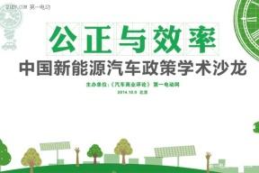 中国新能源汽车政策学术沙龙明日开坛 聚焦政策公正与效率