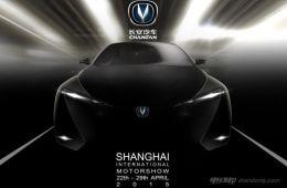 长安发布旗下四门轿跑概念车预告图 上海车展亮相