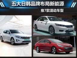 五大日韩品牌布局新能源 推7款混动车型