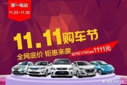 第一电动双11电动汽车购车节大优惠 1元最多可抵2000元