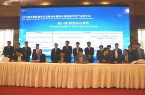 南京2015新能源汽车论坛举行 17个新能源项目落户溧水