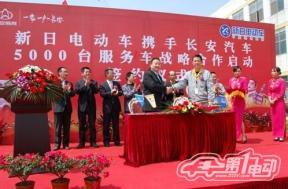 江苏新日电动车与长安汽车签订战略合作协议