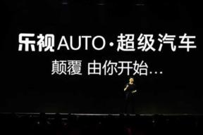 乐视超级汽车将于明年北京车展发布