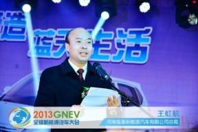 河南银泰新能源汽车有限公司 王虹航